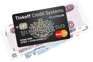 Изображение - Кредитные карточки с лимитом до 750000 b6gufullsizehob