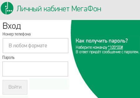 Изображение - Как воспользоваться кредитом доверия на мегафоне img41785d36